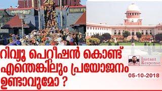 ശബരിമല; ഇനി വഴിയെന്ത്?-instant response-sabarimala temple