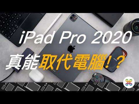 【iPad Pro 2020】它,真的能取代電腦嗎?蘋果迷親身體驗只用 iPad Pro 工作的一天!
