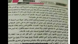 امتحان اللغة العربية للصف الثالث الثانوي 2021 أدبي2