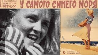 У самого синего моря 1936 (Борис Барнет) Фильм у самого синего моря 1935 смотреть онлайн