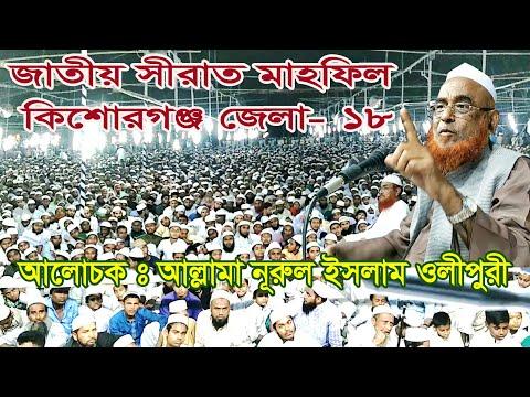New Bangla Waz Mahfil 2018, Allama Olipuri, About : Sirat O Milad