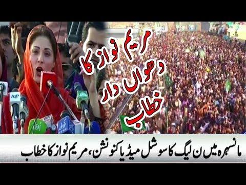 Maryam Nawaz Address In PMLN Jalsa   16 February 2018   Neo News