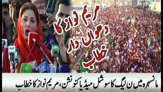 Maryam Nawaz Address In PMLN Jalsa | 16 February 2018 | Neo News