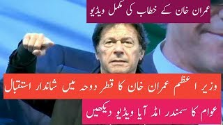 Imran Khan Prime Minister Pakistan speech at Doha complete video || Must watch this
