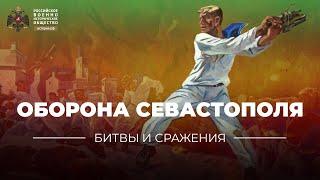 Тест «Битвы и сражения: оборона Севастополя»