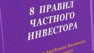 4 й Урок, Финансовые Планы mp4