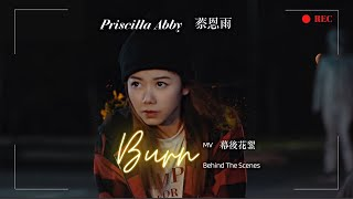 蔡恩雨 Priscilla Abby《Burn》MV 幕後花絮 Behind The Scenes