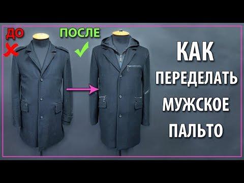 Как перешить и обновить мужское пальто. Как сделать пальто стильным и модным.