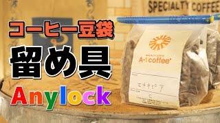 【Anylock】長年使ってるオススメなコーヒー豆袋の『留め具』。手軽に短期保存!
