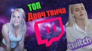 ТОП ДРОЧ ТВИЧА / Gtfobae, Amourant , Ahrinyan / ТОП МОМЕНТЫ ТВИЧА