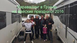 Караванинг в Грузию с 10 по 20 июня 2016 г.(Дом в дорогу Прицепы-дачи и автодома domvdorogu.ru., 2016-03-07T22:49:57.000Z)