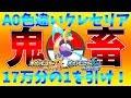 【ポケモンUSM】今日も超絶鬼畜A0色違いクレセリア厳選 そもそも色違い自体来ない事件!!
