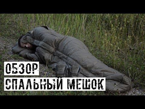 СПАЛЬНЫЙ МЕШОК ОТ ANA TACTICAL! [ОБЗОР]