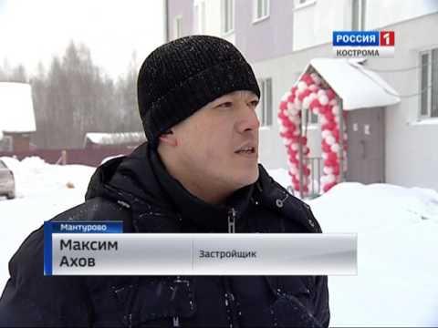 Ещё 72 семьи из Костромской области переезжают из аварийного жилья в новые квартиры