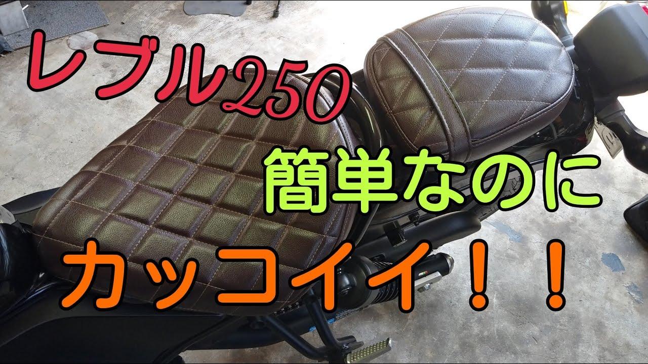 レブル250 シートカバー取付 簡単!!