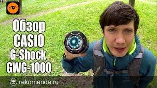 Обзор: часы Casio G-shock GWG-1000(Часы Casio G-shock GWG-1000 стоят на стыке фронтов двух армий: классических G-shock и туристических Protrek. С первыми у них..., 2016-06-01T15:16:05.000Z)
