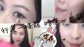 Cherrie's Daily~ Lunar New Year Look 新春行運一條龍爆旺桃花妝 Thumbnail