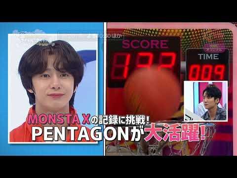 「SUPER JUNIORのアイドルVSアイドル」#6 <PENTAGON 出演回>