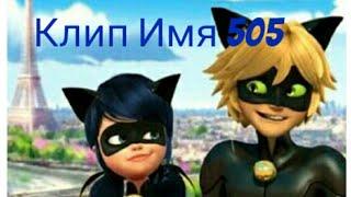 Леди баг и супер кот клип:Имя 505!
