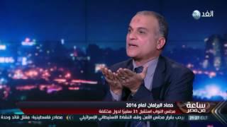 خبير: مجلس النواب لا يمثل الشعب المصري سياسيا