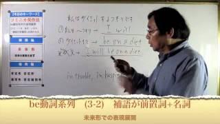 英語発想に従えば英会話はこんなに簡単! 英語脳構築プログラム実況中継 その5 be動詞系列(4) 補語が前置詞+名詞