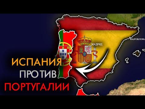 Почему ИСПАНИЯ не захватила ПОРТУГАЛИЮ ?