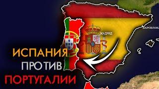 Почему ИСПАНИЯ не захватила ПОРТУГАЛИЮ