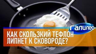 Галилео 🍳 Как скользкий тефлон липнет к сковороде?