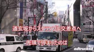"""渋谷を走行する、走行初日は玉井杏奈が乗車!PASSPO☆ Album """"Cinema Tri..."""