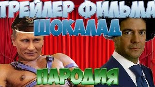 """Трейлер фильма """"Шоколад""""   Пародия"""