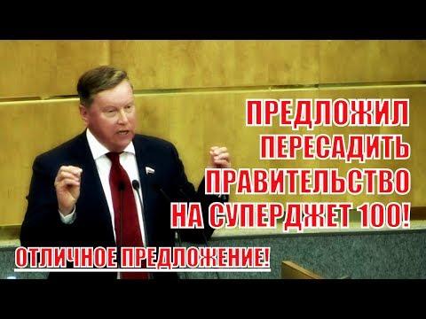 Депутат предложил пересадить правительство на самолеты SSJ100!