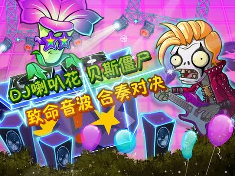 Plants Vs Zombies 2 Vueltacasete de Neon Noche 3 y 4 (Versión China)