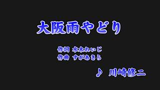 川崎修二 - 大阪雨やどり