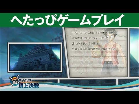 【PS3】『ワンピース 海賊無双』Part.16 第15話 頂上決戦