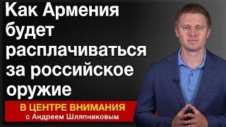 Как Армения будет расплачиваться за российское оружие. В центре внимания 10 апреля