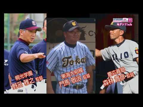 高校野球100回記念 現役監督特別座談CM