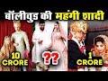 Bollywood की सबसे मेहेंगी शादी | Saif-Kareena, Shahrukh-Gauri, Virat-Anushka