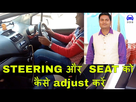 HOW TO ADJUST YOUR SEAT AND STEERING WHEEL (HINDI) || DESI DRIVING SCHOOL