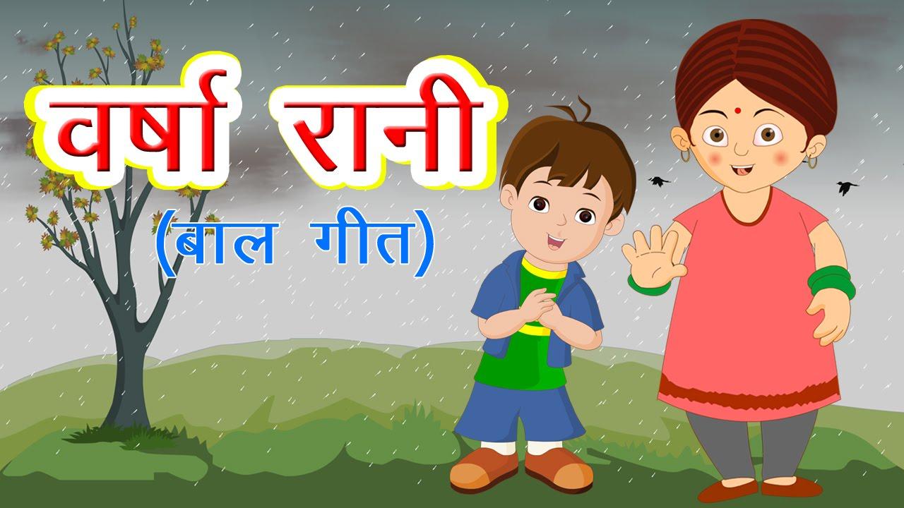 Varsha Rani Abhi Na Aana - Hindi Kids Songs 2018   Hindi