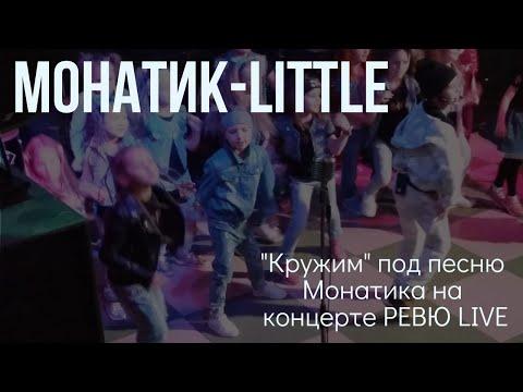 """РЕВЮ LIVE Песня Монатика """"Кружит"""" - LITTLE (слова песни в описании)"""