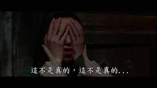 【安娜貝爾:造孽】逃出娃娃房宣傳短片