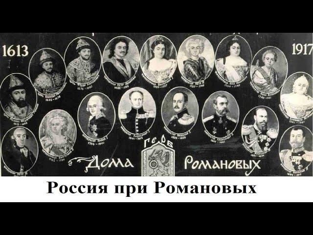 Правильным ли курсом шла Россия при Романовых?