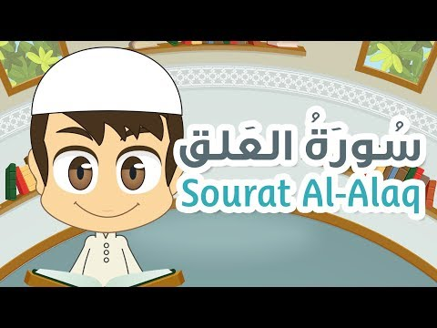 Surah Al-Alaq - 96 - Quran for Kids - Learn Quran for Children