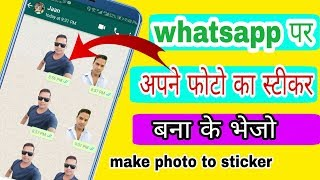 How to make your photo stickers for whatsapp   Send your own photos sticker in hindi