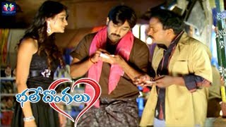 Bhale Dongalu Movie Back to Back Comedy Scenes | Telugu Comedy Scenes | TFC Comedy