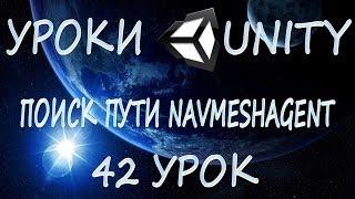 Unity3D Урок 42 [Поиск пути, NavMeshAgent]