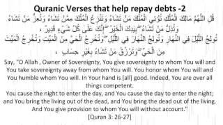 Quranic Verses that help repay debts -1