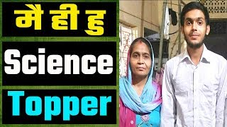 CBSE Science Topper 2018, Science Topper Prince Kumar- Delhi, CBSE Science Result, Topper Study Tips