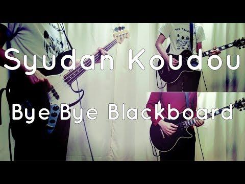 集団行動 - バイ・バイ・ブラックボード (Guitar and Bass Cover) with TAB