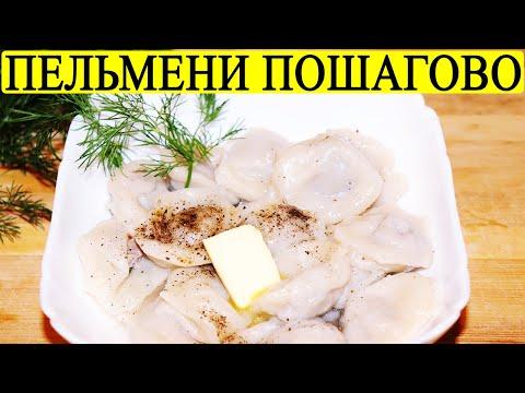 Вкусные Домашние пельмени: Пошаговый рецепт приготовления